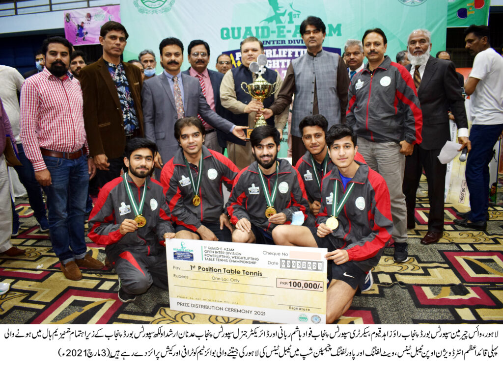 Lahore div emerge winner in  Quaid Powerlifting and Table Tennis Championship 1